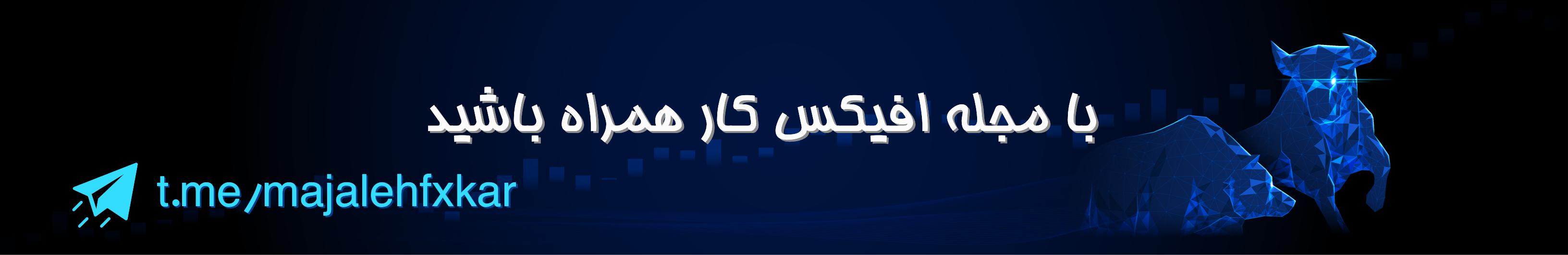 تلگرام مجله افیکس کار