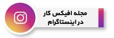 اینستاگرام مجله افیکسکار